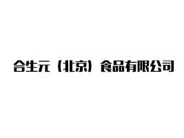 合生元(北京)食品有限公司