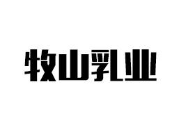 杭州牧山乳业有限公司