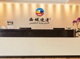 新疆西域使者投资有限公司