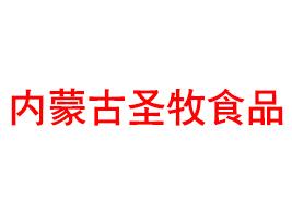 内蒙古圣牧食品有限公司