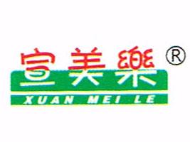 遂平县宣美乐食品厂