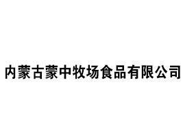 内蒙古蒙中牧场食品优德88免费送注册体验金