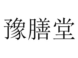 漯河豫膳堂饮品有限公司