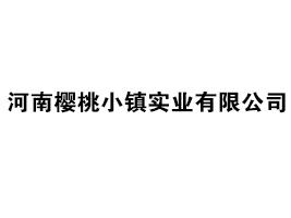 河南樱桃小镇实业优德88免费送注册体验金