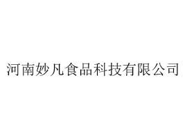 河南妙凡食品科技优德88免费送注册体验金