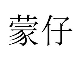内蒙古蒙仔生物科技亚虎国际 唯一 官网