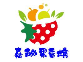 青岛嘉秘果食品饮料优德88免费送注册体验金