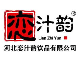 河北恋汁韵饮品亚虎国际 唯一 官网