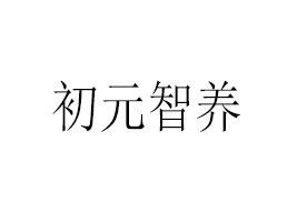安徽初元智养食品优德88免费送注册体验金