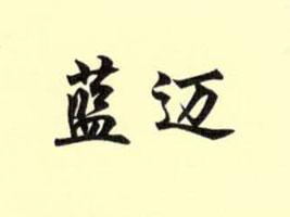 北京蓝氏经典酒业(平原)亚虎国际 唯一 官网