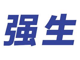 鹿邑县强生洗涤用品亚虎国际 唯一 官网