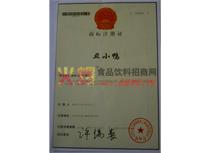 丑小鸭商标注册证