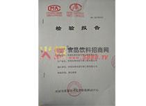 乳酸菌检验报告