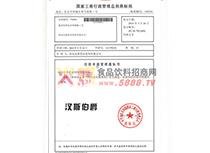 汉斯伯爵商标注册证