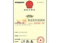 汉斯食坊商标注册证