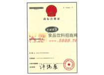 文诚佳园商标注册证