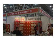 安徽秋季糖酒会