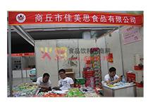 徐州春节糖酒会