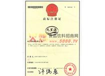 九里源商标证