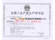 六仁烤饮料许可证