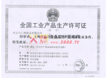六仁烤罐头产品生产许可证