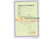六仁烤饮料生产许可证