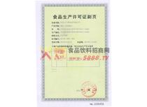 六仁烤罐头生产许可证