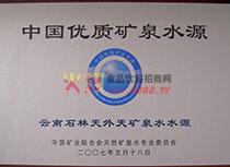 中国优质矿泉水源