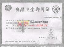 亚虎老虎机国际平台卫生许可证