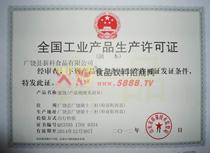 蜜饯食品生产许可证