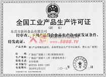 糖食品生产许可证