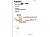 商标注册证1