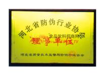 河北省防伪行业协会理事单位
