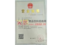 仙湖营业执照