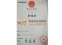 金海源商标证