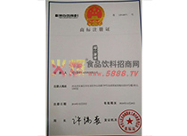 超六原浆商标证