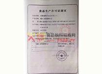 食品生产许可证副页小