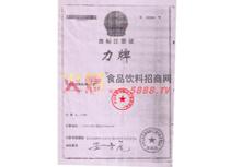力牌商标注册证