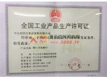 生产许可证(罐头)