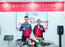 银树儿童成长椰汁与CCTV广告合作签约