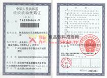 组织代码证(贝乳)