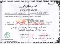 清真食品监制证书
