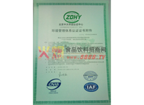 ZDHY环境管理体系认证证书