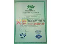 ZDHY环境管理体系认证证书附件