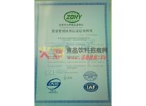 ZDHY质量管理体系认证证书附件