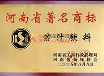 河南著名商标