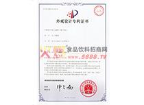 外观设计专利包装箱(果汁饮品)900ml果汁