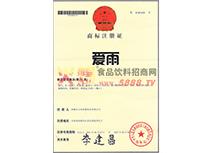 商标注册证(爱雨)