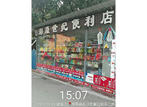 铺货湖南长沙岳麓区超市展示便利店