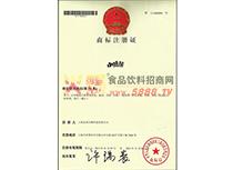 小脆熊商标注册证